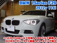 BMW 1シリーズ(F20) ヘッドライトHID交換&LEDバルブ装着&ロゴ付カーテシー装着とコーディング施工