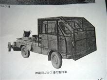 ハイゼット 集球車
