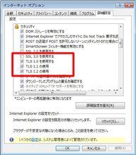 【セキュリティ注意】アカウント、SSL3.0ブラウザのセキュリティ対策【乗っ取られる可能性あり】