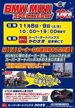 11月8日・9日はSABカワサキさんのMINIイベントに参加します(^^♪