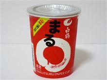 カップ酒819個目 白鶴まるペーパーカップ 白鶴酒造【兵庫県】