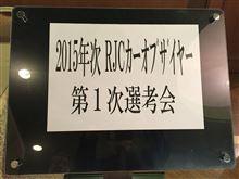 2015年次RJC『イヤーカー選び』の季節