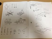 IKEAの説明書