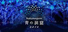 (目黒区・中目黒)Nakameguro青の洞窟2014