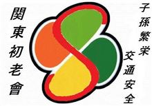 第七回☆関東初老会2014.11.2(日)PM13:00~