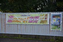 遊more!秦野2014