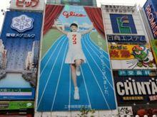 さよなら大阪ありがとう関西