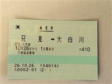 念願の 只見線 に乗車 \(^o^)/