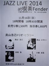 JAZZ LIVE at 喫茶フェンダー♪