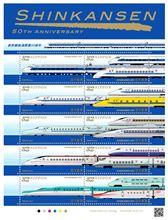 「新幹線鉄道開業50周年」記念切手