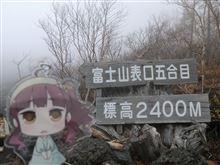 鳩山祭トークショーからの→富士山スカイラインなど。