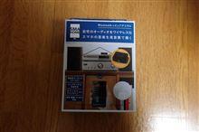 Bluetooth Audio対応化!