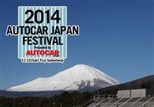オートカージャパンフィスティバル
