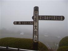 天気が悪そうなので箱根へ(^^;
