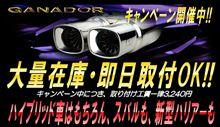 スーパーオートバックス大宮バイパス店 「ガナドール マフラー・スーパーセール」 開催!