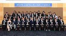 2014JAF表彰式