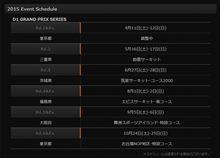 2015年 D1GPスケジュール!!!
