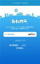 みんカラアプリ 3.3.0 バージョンアップのお知らせ