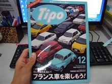 Tipo12月号に掲載されました!『気軽に頼れる輸入車プロショップ』TEZZO BASE
