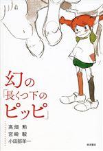宮崎駿版『長くつ下のピッピ』。