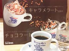カフェオレだそうなぁ~(*≧∀≦*)