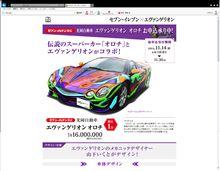 光岡自動車のオロチが限定1台で発売。