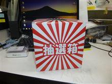 """プゼント企画第6弾""""の当選発表! ネットショップARROW♪"""
