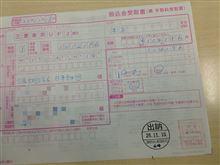 AOG湘南里帰りミーティングでの募金と、YouTubeチャンネルの広告収入を「夢の貯金箱」に寄付しました。