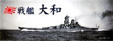 戦艦大和展へ