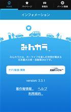 みんカラアプリ 3.3.1 バージョンアップのお知らせ(Android版)