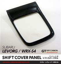 ドライカーボン製レヴォーグ/WRX-S4用シフトカバーパネル、アクア用フォグランプカバー販売開始します