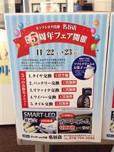 ネッツトヨタ兵庫 名谷エリア86店様でイベント開催中です。