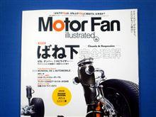 Motor Fan illustrated Vol 98