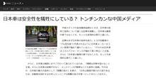 日本車は安全性を犠牲にしている