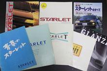 スターレットのカタログ