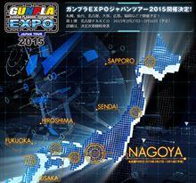 ガンプラEXPO2015全国ツアー、2月27日より開催!