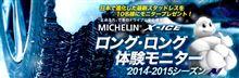 ミシュラン「X-ICE XI3」ロング・ロングモニター 2014-2015シーズン