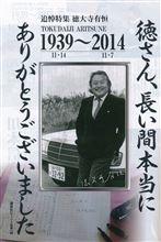 ベストカー誌の『徳さん追悼特集』