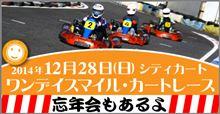 12/28(日)忘年会ワンスマカート募集スタート!! 【年内広場トレ等も】