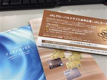 JGCカード申込み(^o^)/