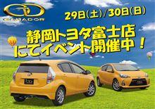 静岡トヨタ富士店イベントにガナドールマフラーブース出展します!
