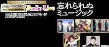 オールナイトニッポン Radio Live 忘れられぬミュージック