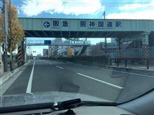 阪急電車の駅? 阪神電車の駅?