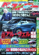 雑誌掲載情報【ベストカー 2014年12月26日号】