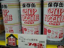 ☆ チョー高額な即席麺