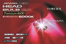 新製品情報 JEWEL LED HEAD & FOG BULB Premium4600 series