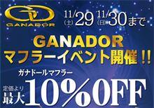オートウエーブ美女木店 「GANADORマフラーイベント」 開催!