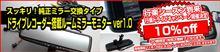 【限定30台限り】 今だけ10%off!ドライブレコーダー搭載ルームミラーモニター ver1.0(汎用品)