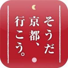 今日はお豆腐?、今日豆腐?、きょうとふ、はっ!京都行きたーい!