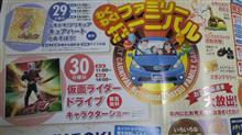 トヨタディーラーのイベントに、仮面ライダードライブ!?